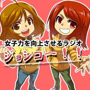 ネットラジオ「女子力を向上させるラジオ ジョシコー!!」